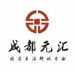 成都元�x�R商�兆稍�有限公司logo