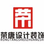 安徽�s唐�O��b�工程有限公司logo