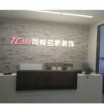 苏州同城名家装饰工程有限公司logo