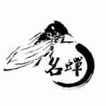 无锡名蝉建筑装饰工程有限公司logo