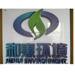 浙江和惠污泥�置有限公司logo