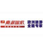 广州南湖粤途国际旅行社有限公司logo