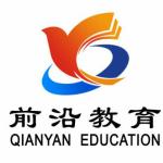 ��南前沿教育咨�有限公司logo