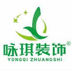 郑州咏琪装饰工程有限责任公司logo