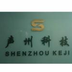 温州声州科技信息有限公司logo