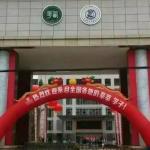 成都市机电工程学校logo