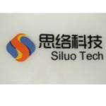 山东思络信息技术股份有限公司logo