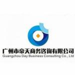 广州市帝天商务咨询有限公司logo