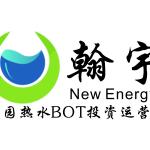 河南翰宇新能源技术有限公司logo