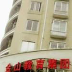 福建金山教育发展有限公司logo