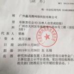 广州鑫禹滕网络科技有限公司logo