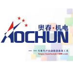 深圳市奥春机电科技有限公司logo