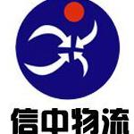 佛山信中物流有限公司logo