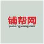 铺帮网电子商务有限公司logo