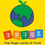 洋果子部落logo