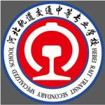 河北轨道交通中等专业学校logo