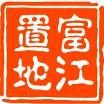 深圳市富江置地有限公司logo