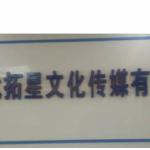 湖北拓星文化传媒有限公司logo