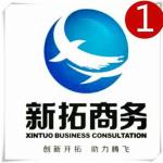 保定市新拓商务咨询有限公司logo