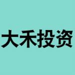 深圳大禾投资管理有限公司logo