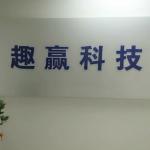 广州趣赢网络科技有限公司logo