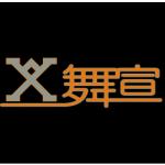 深圳市舞宣光电科技有限公司logo