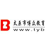 太原市博�教育科技有限公司logo