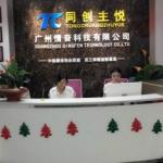 广州情奋科技有限公司logo