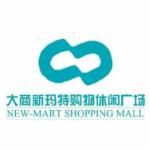 大商集团沈阳铁西新玛特购物休闲广场logo