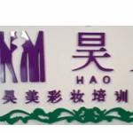 中山昊美美容有限公司logo