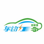 广州车动力新能源有限公司logo