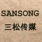 昆明三松文化传媒有限公司logo