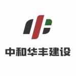 中和华丰建设有限责任公司logo