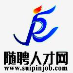 武汉随聘人力资源咨询有限公司logo