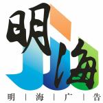 湖南金明海文化传媒有限公司logo