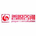 江西普悦企业管理咨询有限公司logo