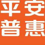平安普惠投�Y咨�有限公司�V州昌��中路第一分公司logo