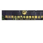 四川博达利汽车销售有限公司logo