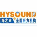 南京海之声医疗器械有限公司