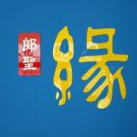 日照市�|港�^郎圣�日用品商行logo