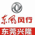 东莞市厚隆汽车销售有限公司logo