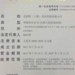 企创创上海企业发展有限公司logo