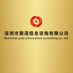深圳市聚晟信息咨询有限公司logo