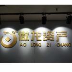 杭州傲龙资产管理有限公司logo