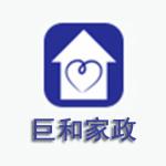 惠州市巨和家政服务有限公司logo