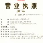 安徽�邦餐�文化�鞑ビ邢薰�司logo