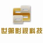 湖北世第影视科技有限公司logo