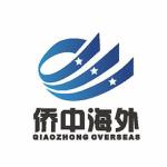 陕西侨中出入境咨询服务有限公司logo