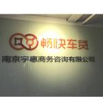 南京宇惠商务咨询有限公司logo