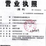 广州仪涛科学仪器有限公司logo